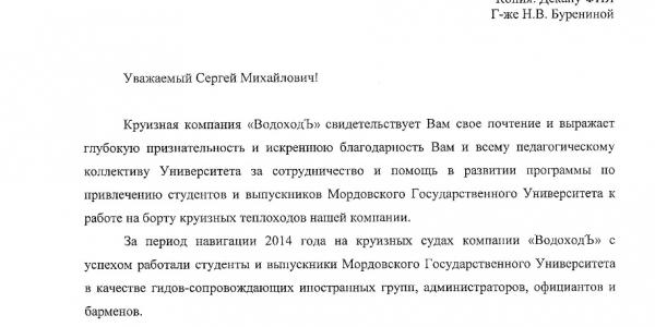 Благодарственное письмо от компании «ВодоходЪ»