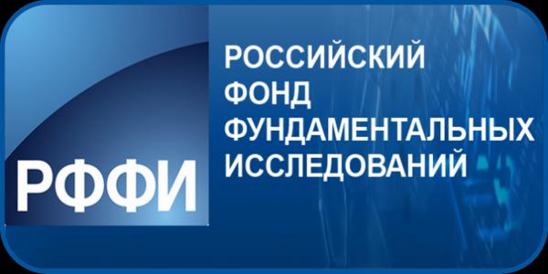 Конкурс проектов 2018 года фундаментальных научных исследований РФФИ