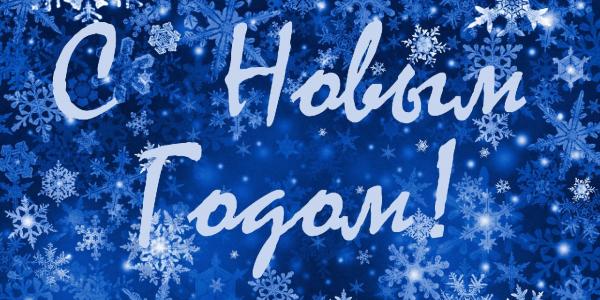 С наступающим Новым годом и Рождеством Христовым