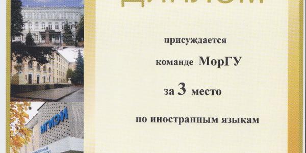 Отчет о региональной студенческой олимпиаде по иностранным языкам (Н. Новгород)