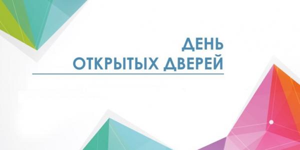 23 ноября 2019 г. — День открытых дверей на факультете иностранных языков