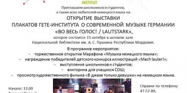 Марафон для изучающих немецкий язык в Пушкинке