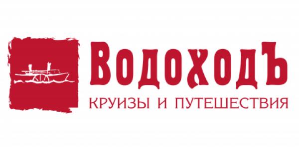 19 ноября 2018 г. состоится встреча с представителями компании «ВодоходЪ»