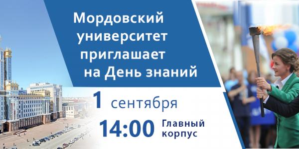 Традиционное посвящение в первокурсники Мордовского университета состоится 1 сентября в 14:00