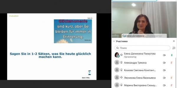 Осенняя академия по повышению квалификации для учителей немецкого языка «Methodik / Didaktik. Sprache. (Методика / Дидактика. Язык)»