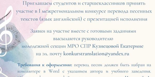 МРО СПР объявляет конкурс перевода «Love stories — Love in translation»