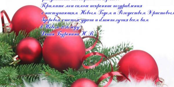 С Новым годом и Рождеством! (Поздравляет декан ФИЯ)