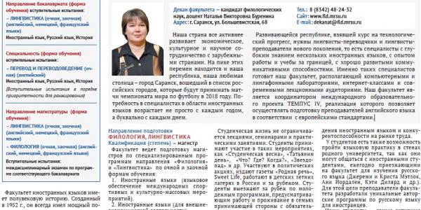 Спецвыпуск газеты «Голос Мордовского университета» для абитуриентов