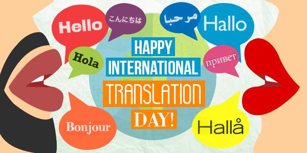 Поздравляем с Международным днем переводчика!