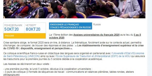 XVIIСъезд преподавателей французского языка