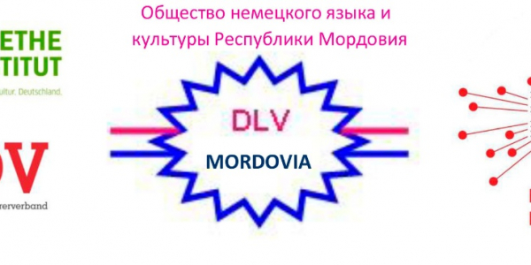 Мордовия – пилотный регион Немецкого культурного центра им. Гете в Российской Федерации