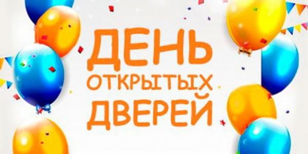 28 ноября 2020 г. на ФИЯ пройдет очередной День открытых дверей