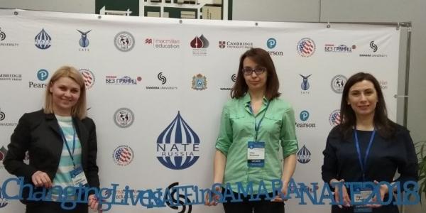 Конференция NATE-Russia в Самаре