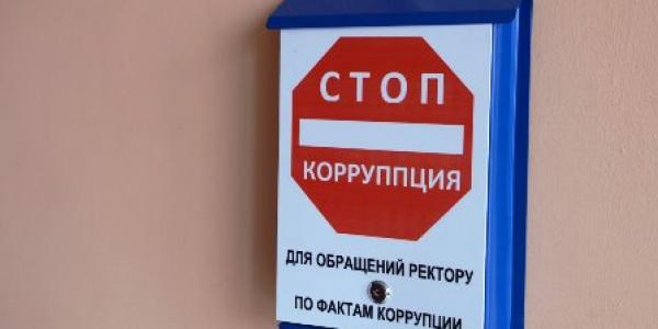 В МГУ им. Н. П. Огарёва установлены ящики для обращений к ректору по фактам коррупции
