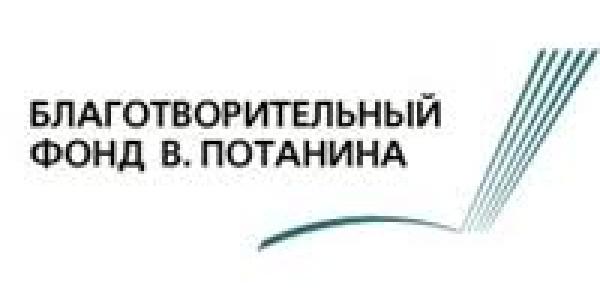 Грантовый конкурс Благотворительного фонда В. Потанина (на 2018 г.)