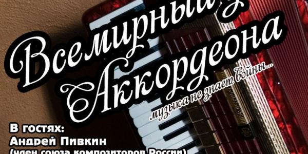 5 мая 2017 г. состоится концерт «Всемирный день Аккордеона» (вход бесплатный)