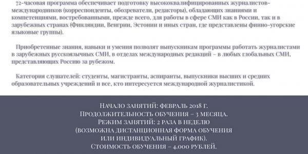 Программа по международной журналистике