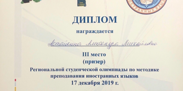 Поздравляем студентов ФИЯ — дипломантов Региональной олимпиады по методике преподавания иностранных языков