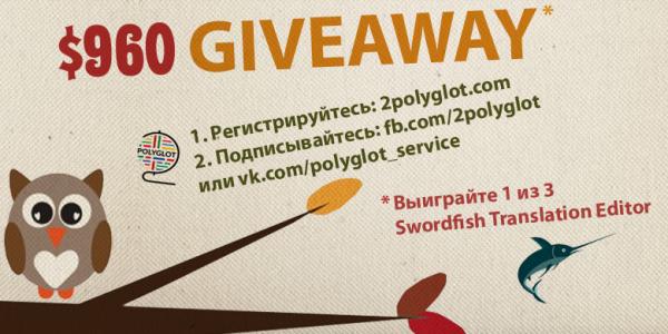 Конкурс для переводчиков от международной лингвистической фриланс-платформы Polyglot