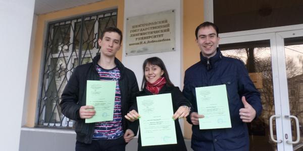 Студенты ФИЯ стали призёрами олимпиады по иностранным языкам
