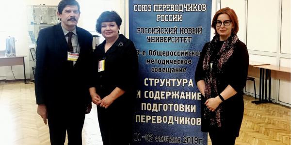1-2 февраля 2019 г. преподаватели ФИЯ приняли участие в III Общероссийском методическом совещании «Структура и содержание подготовки переводчиков»