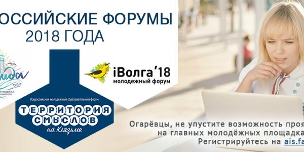 Всероссийская форумная кампания – 2018