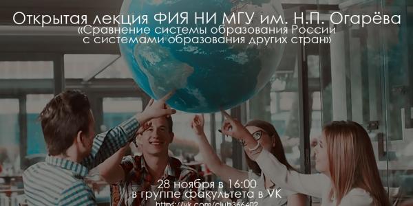 28 ноября 2020 г. была проведена открытая лекция «Сравнение системы образования России с системами образования других стран»