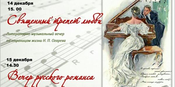 Декабрьские музыкальные вечера, посвященные Николаю Платоновичу Огареву, пройдут 14  декабря в 15.00  и 15 декабря в 14.30 в Музее истории университета