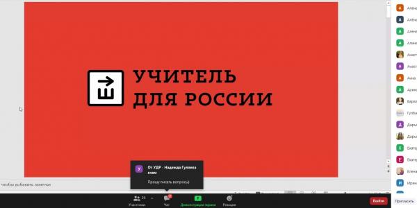 17 мая 2021 г. прошла видеоконференция, посвященная программе «Учитель для России»