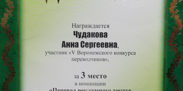 Поздравляем Анну Чудакову — призера межвузовского конкурса перевода!