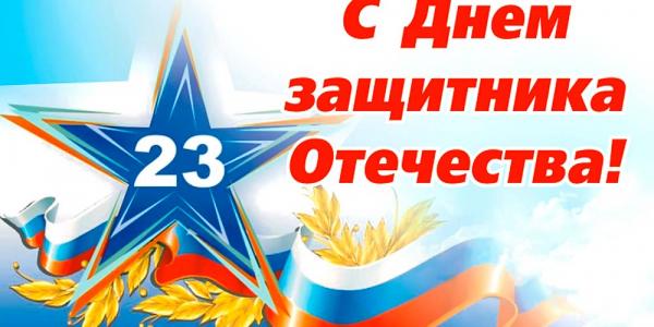 СДнем защитника Отечества!