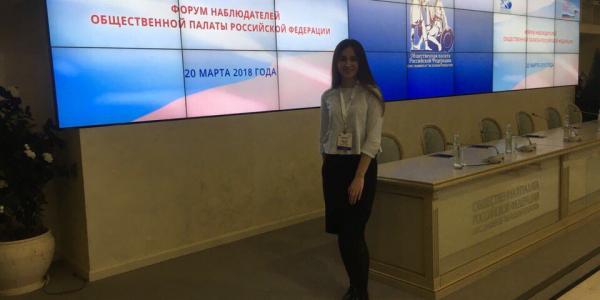 Студентка ФИЯ приняла участие в Форуме наблюдателей общественной палаты РФ