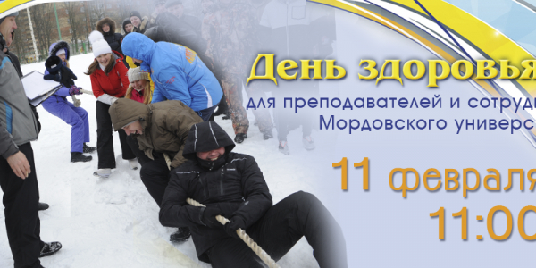 День здоровья для сотрудников Мордовского университета пройдёт 11 февраля 2017 г. на стадионе «Саранск», начало в 11 часов