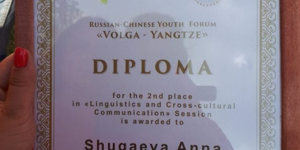 Поздравляем участников форума iВолга-2018