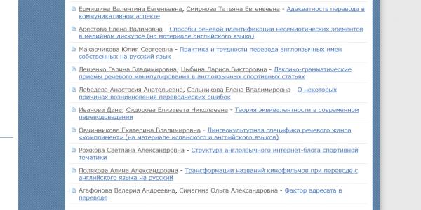 Вышел новый номер журнала «Огарёв-online» (раздел «Филологические науки», рубрика Иностранные языки «Nulla dies sine linea»)