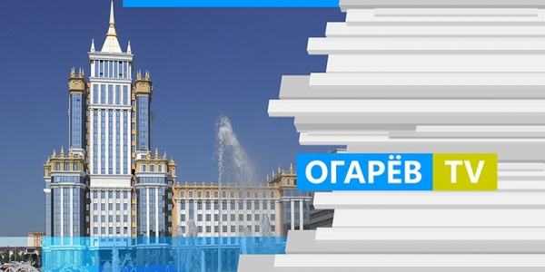 Смотрите «Огарёв-TV» на на сайте университета в разделе «Медиа» (http://tv.mrsu.ru)