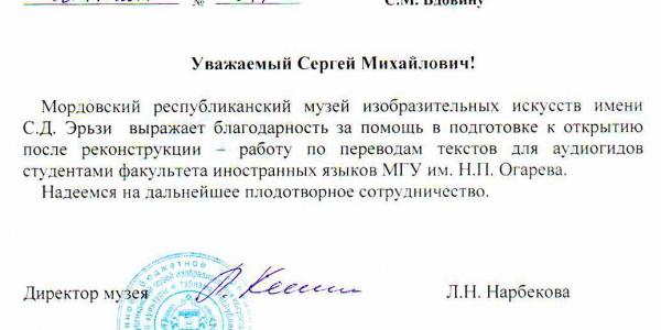 Благодарственное письмо от Мордовского республиканского музея изобразительных искусств имени С. Д. Эрьзи