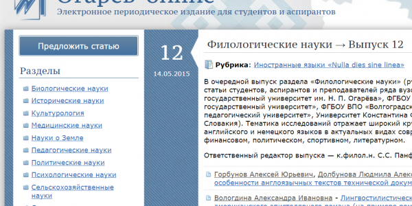 Вышел очередной номер рубрики факультета иностранных языков в журнале «Огарёв-online»