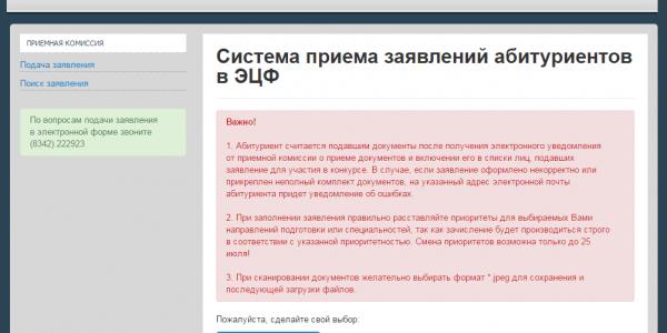 Подать документы на поступление в МГУ им. Н. П. Огарёва в электронной форме
