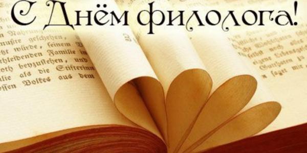 С Днём филолога!