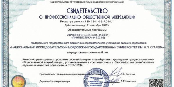 Свидетельство о профессионально-общественной аккредитации образовательных программ «Филология» и «Лингвистика»