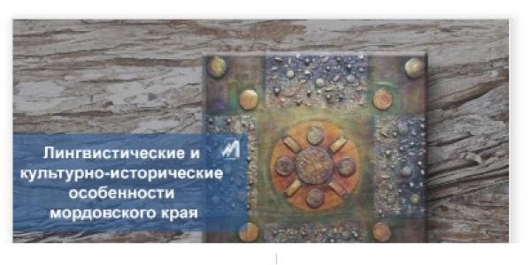 Онлайн-курс «Лингвистические и культурно-исторические особенности мордовского края» в рамках базового курса «История»