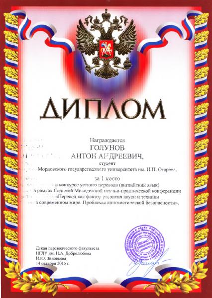 Диплом-Голунов