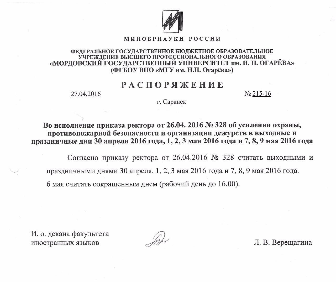 Государственный праздники рф 2017