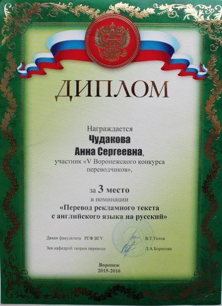 Чудакова_Анна_диплом