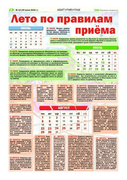 Голос-30-июня-стр-6-page-0
