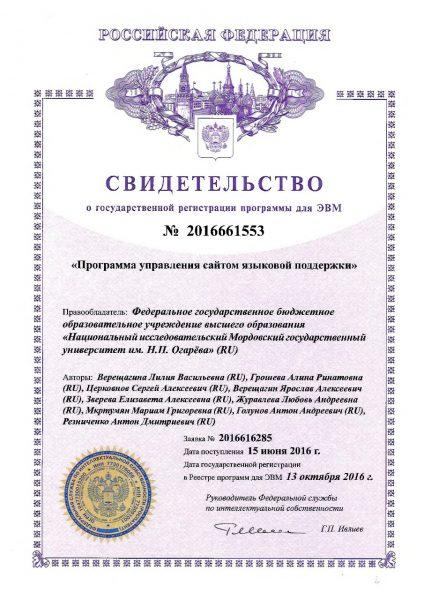 patent-fiya