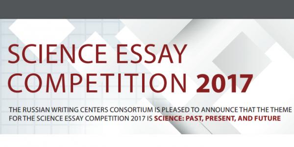 Конкурсе эссе для студентов в возрасте 18-30 лет. Победители поедут в США.