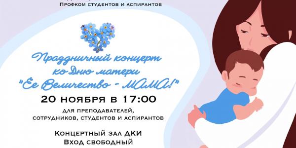 Дворец культуры и искусств МГУ им. Н. П. Огарёва приглашает на концерт