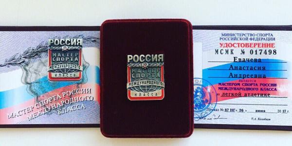 Студентке ФИЯ Анастасии Евачевой присвоено звание Мастера спорта России международного класса